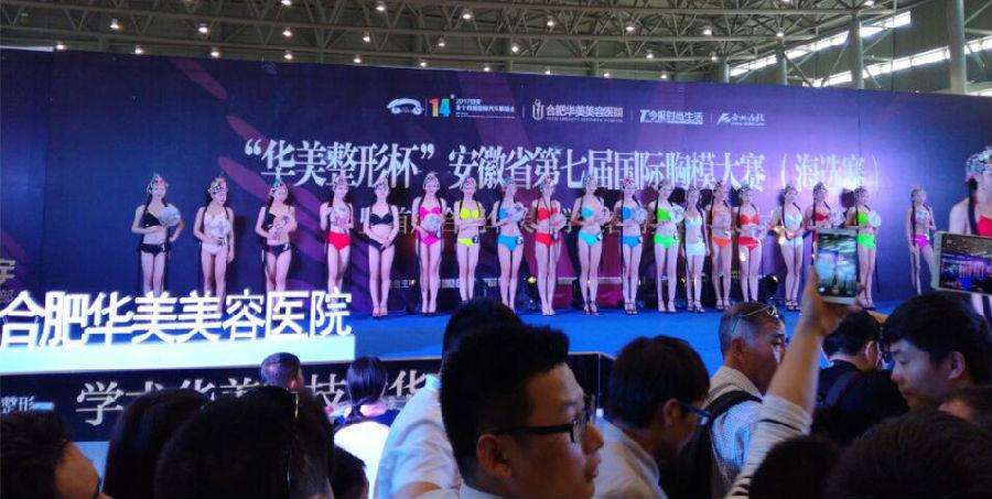 『胸』涌来袭!安徽胸模大赛选手在安徽五一车展现场搞出事了!