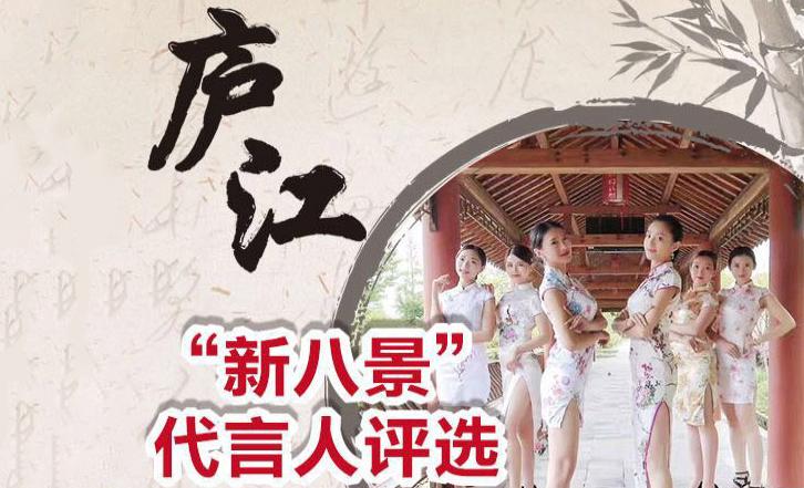 """""""华美整形杯""""安徽胸模大赛36强佳丽为庐江新八景代言"""