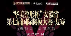 """""""华美整形杯""""安徽省第七届国际胸模大赛复赛强势来袭!"""