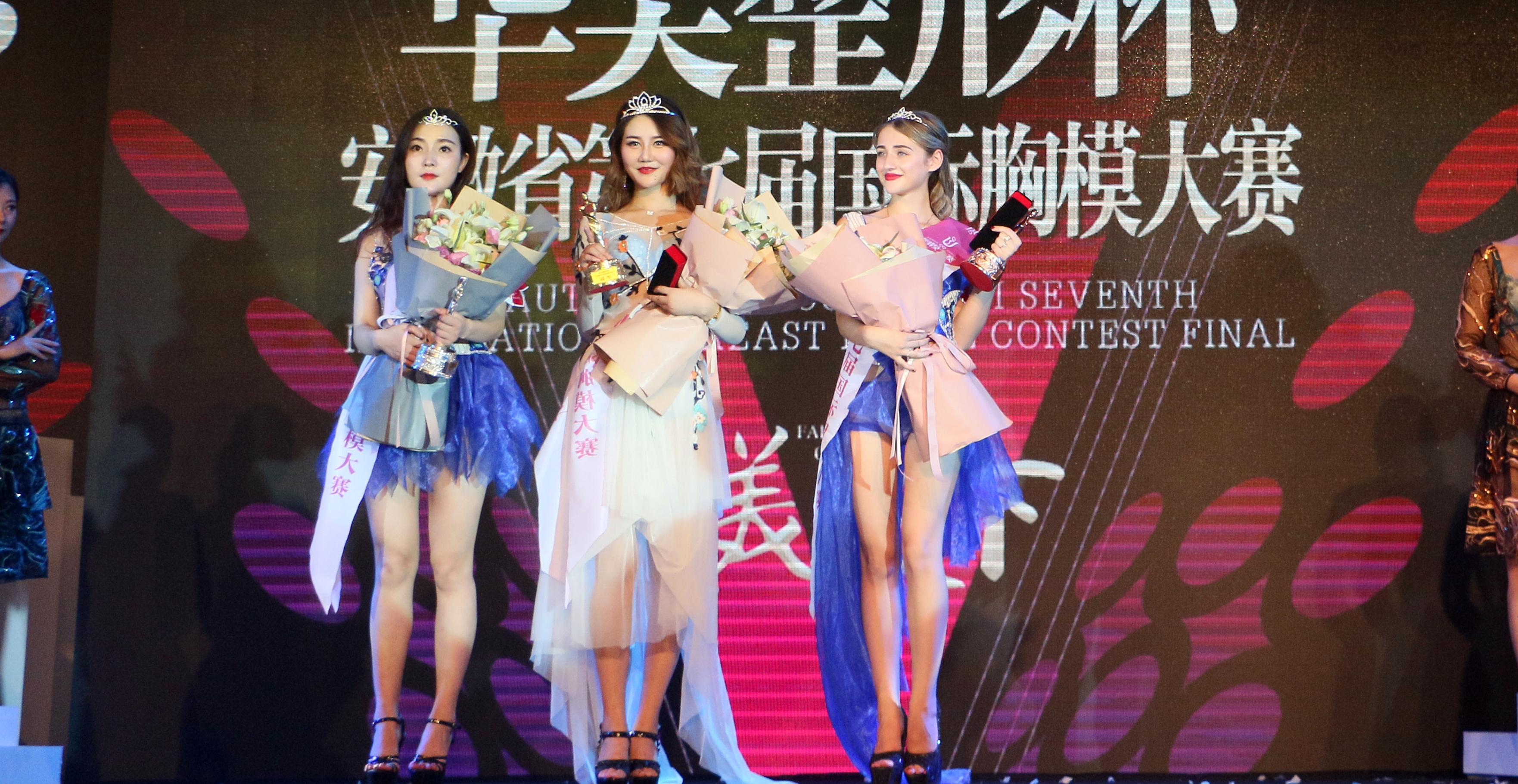安徽省第七届国际胸模大赛冠军——【刘倩倩】