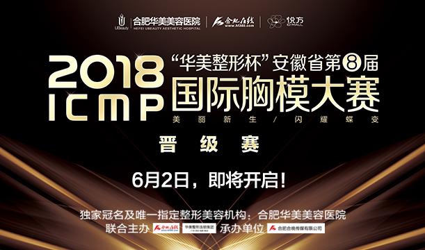 【安徽省第八届国际胸模大赛】12强晋级赛6月2日在悦方IDMall重磅来袭!