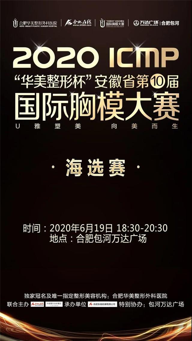 第十届国际胸模大赛海选赛首场比赛落幕~~ 夏日炎炎,火热不减